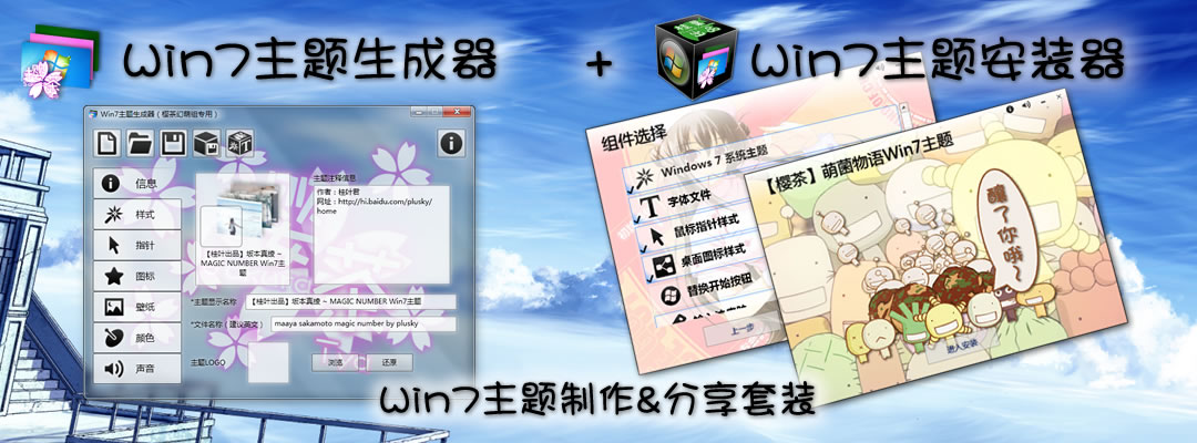 win7-theme-editor